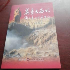 奠基大西北谢子长与中国革命