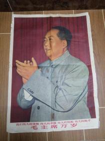 我们伟大的导师 伟大的领袖 伟大的统帅 伟大的舵手  毛主席万岁