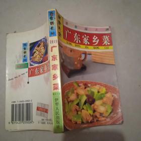 美食大全.广东家乡菜