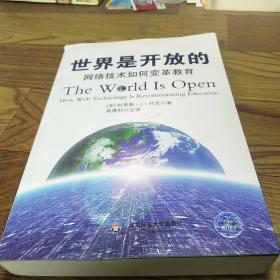 世界是开放的