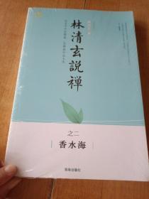 林清玄说禅之二:香水海