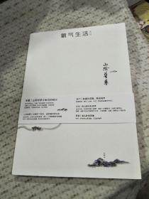 氧气生活:山阴梦寻(九月)