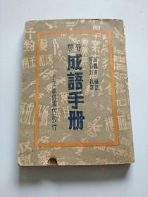 分类成语手册(民国版)