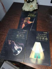 世界奇幻大师丛书 古国三部曲(1、阿布霍森 2、萨布莉尔 3、莉芮尔)