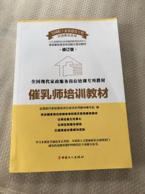 催乳师培训教材(修订版)