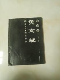 黄文斌临·虞世南·临兰亭序