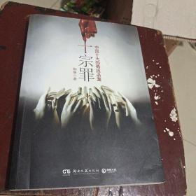 十宗罪——中国十大恐怖凶杀案