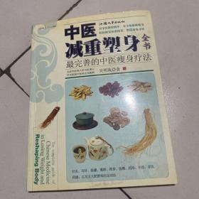中医减重塑身全书:最完善的中医瘦身疗法