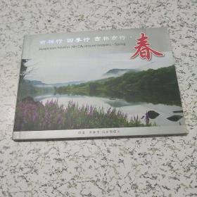 中国吉林市风光明信片《春》共12张
