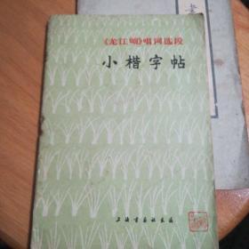 《龙江颂》唱词选段小楷字帖