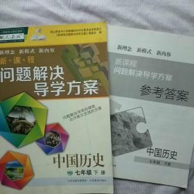 新课程问题解决导学方案——中国历史(七年级 下册)人教版(共有4页做题现象)