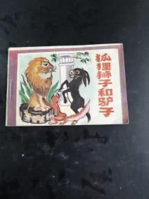 狐狸、狮子和驴子(128开连环画)