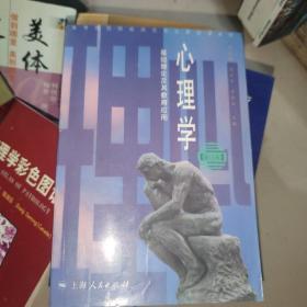 心理学:基础理论及其教育应用(修订版)
