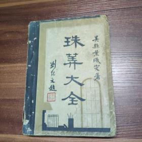 珠算大全(上下全一册)民国26年初版