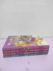 纳尼亚传奇:魔法师的外甥  等(4本合售)