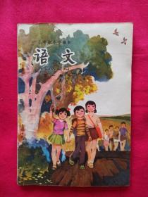 五年制小学课本语文第一册,一版一印,五年制小学语文课本第一册,70后80后怀旧课本,五年制课本小学语文第1册。