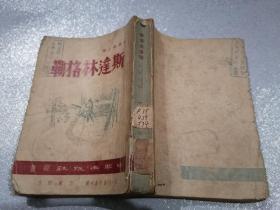 斯达林格勒 民国37年上海初版