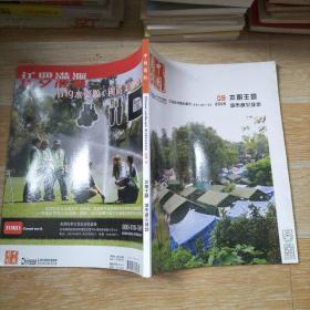 中国园林2008.9【本期主题-城市避灾绿地】