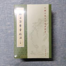 韩偓集系年校注