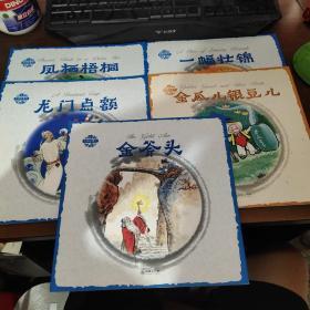 中国故事绘·金斧头+龙门点额+凤栖梧桐+金瓜儿银豆儿+一幅壮锦【5本】