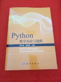Python数学实验与建模