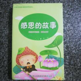 孩子必读的情商培养故事   共10册