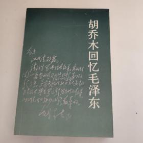 胡乔木回忆毛泽东
