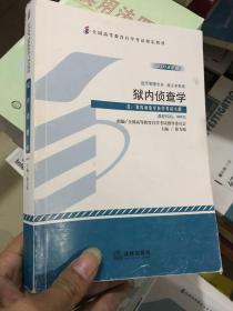狱内侦查学 : 含:狱内侦查学自学考试大纲 2013年版