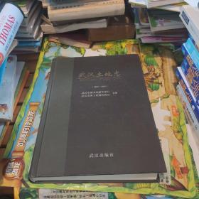 武汉土地志 : 1980~2000 一版一印