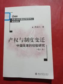 产权与制度变迁:中国改革的经验研究