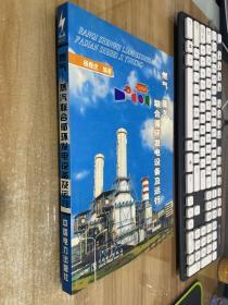 燃气-蒸汽联合循环发电设备及运行