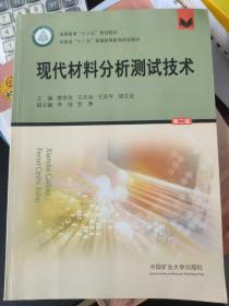 """现代材料分析测试技术(第二版)/高等教育""""十三五""""规划教材"""