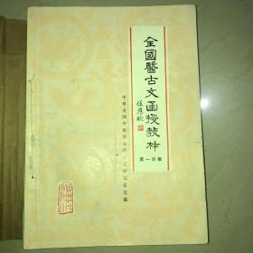 全国医古文函授教材1一6册合订本