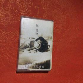 老磁带 林忆莲 不必在乎我是谁 有歌词【春雨轩收藏正版、磁带\\卡带\\录音带、正版已拆封】