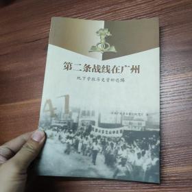 第二条战线在广州 地下学联历史资料选编-16开