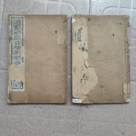 线装本《增评加注全图红楼梦》(卷首+卷一)2册合售 民国十四年印行 上海同文书局藏板