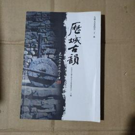 历城古韵      71-557-56-09