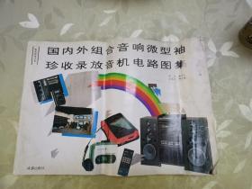 国内外组合音响微型袖珍收录放音机电路图集