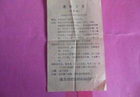 度冷丁片(地方国营沈阳市制药厂)