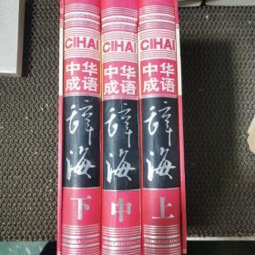 中国成语辞海  (豪华精装16开.全三卷)