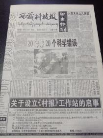 西藏科技报 总第720期 周末特刊 (8开八版)二十年来20个科学错误 ;我国试管婴儿技术