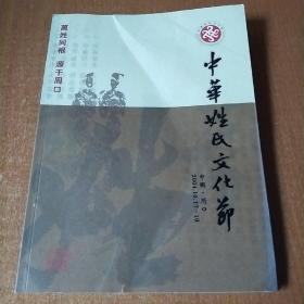 中华姓氏文化节 中国·周口 2004.10.17—19
