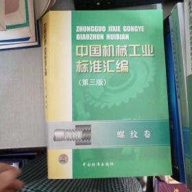 中国机械工业标准汇编.螺纹卷(第三版)