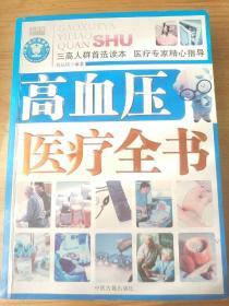 高脂血症医疗保健百科(修订版)