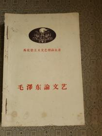 毛泽东同志论党的建设 毛泽东论文艺 毛泽东同志论教育工作 毛泽东同志论学习 4册合订本