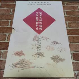 沪上中医名家养生保健指南丛书:常见骨伤疾病的中医预防和护养(中医养生 健康人生 中医名家 惠及大家)