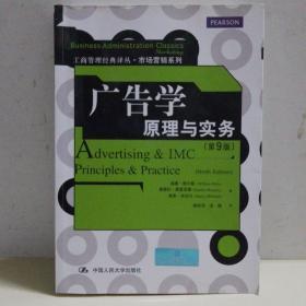 广告学:原理与实务(第9版)
