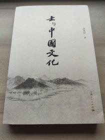 【现货】士与中国文化(顺丰快递)