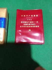 《中国共产党章程》叶剑英 在中国共产党第十一次代表大会上关于修改党的章程的报告