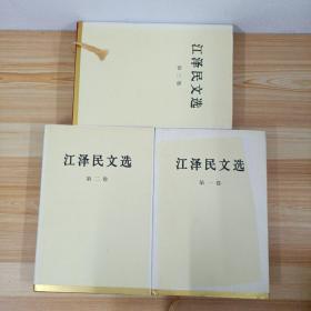 江泽民文选(第1 2 3卷)3本合售